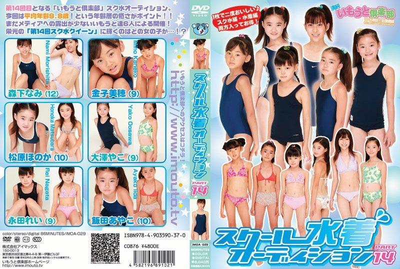 School Swimsuit Audition 14