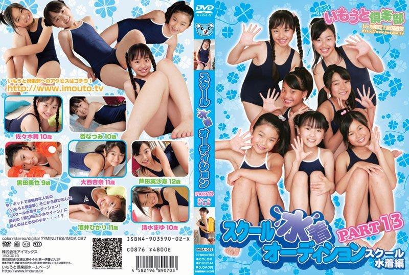 School Swimsuit Audition 13