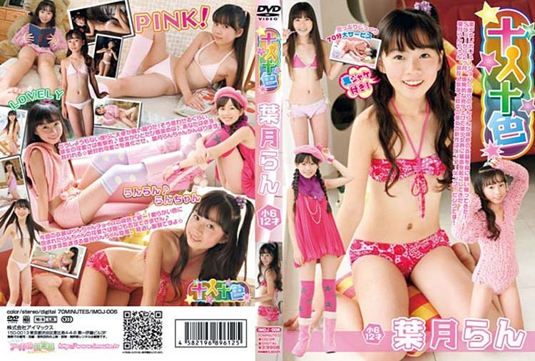 IMOJ-006 - Ran Hazuki