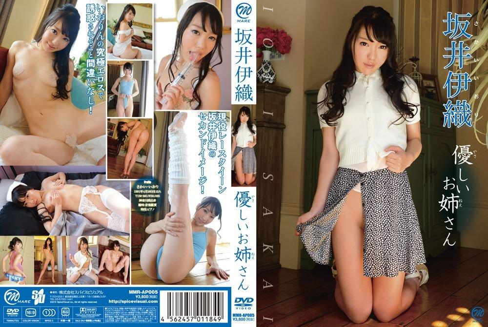 Iori Sakai - Friendly Sister