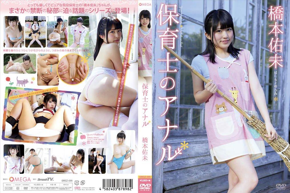 Hashimoto Yumi - Nursery Anal