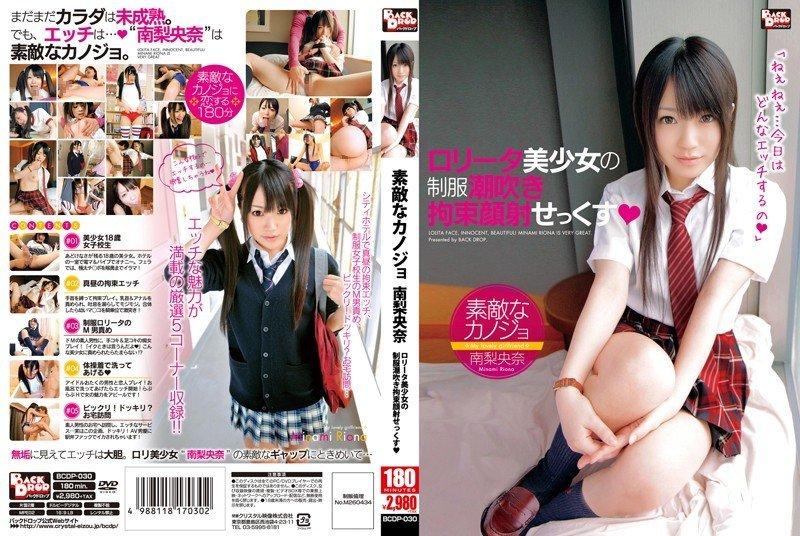 Riona Minami - Pretty Cum Sex