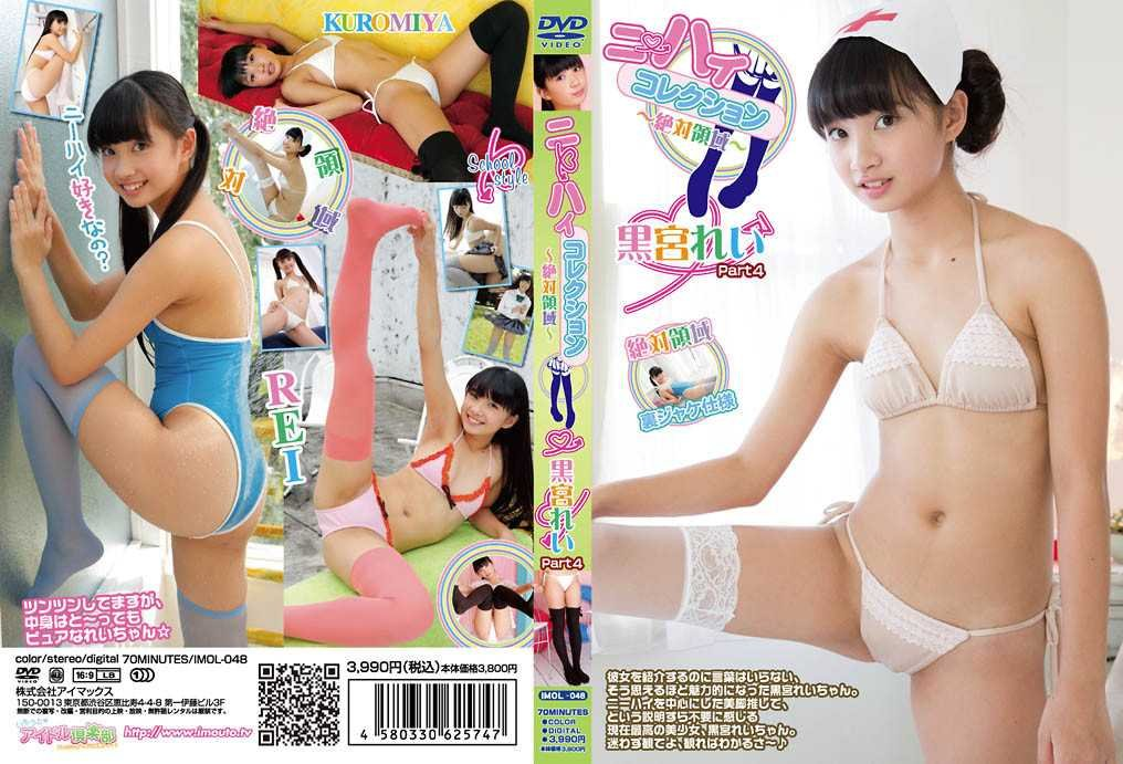 Kuromiya Rei - Knee High Collection