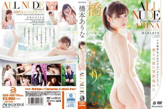 Arina Hashimoto - Hashimoto There is Such