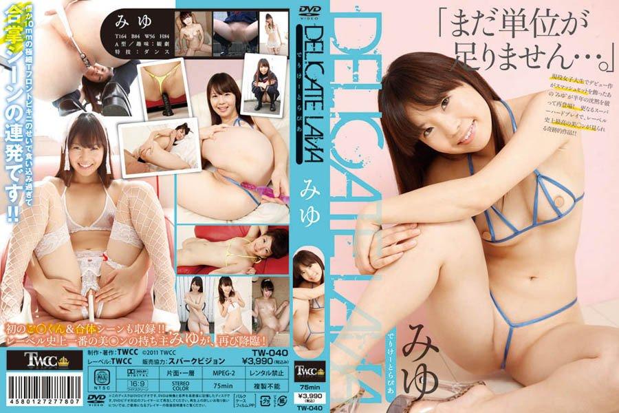 Miyu - Delicate Lavia