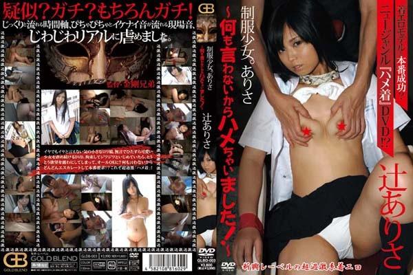 Arisa Tsuji - Uniform Girl