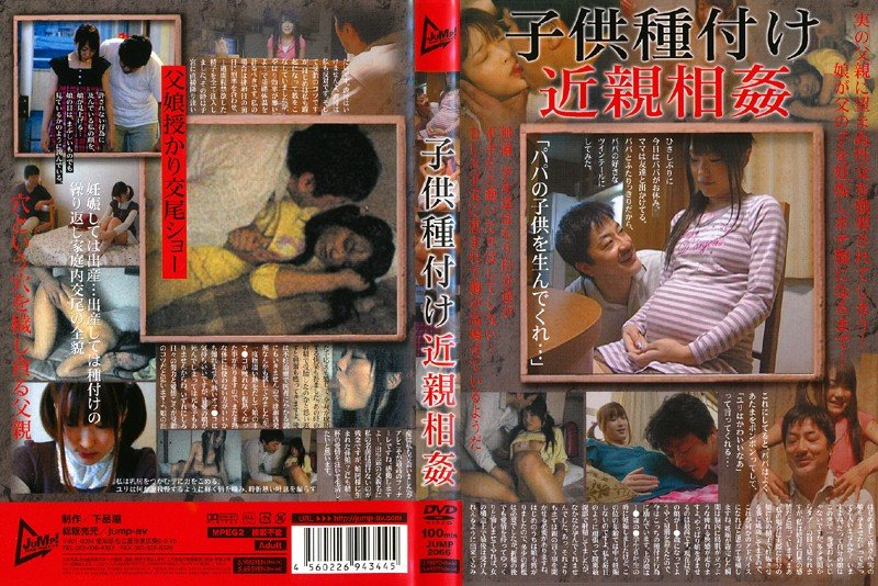 Child Copulation