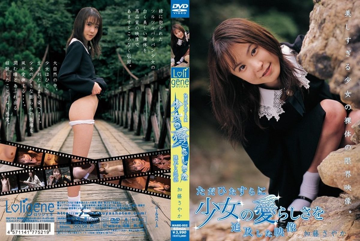 Sayaka Kato - Beautiful Girl On Video