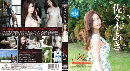 Aki Sasaki - Ripe Touching Getting Wet