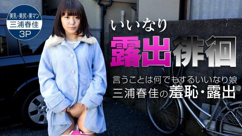 Tobikko Gujuguju - Obedient Girl