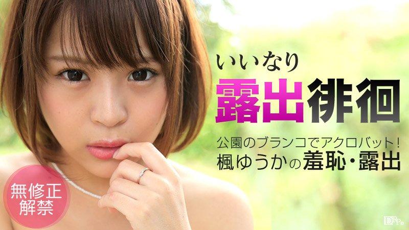 Yuuka Kaede - Planned Stop