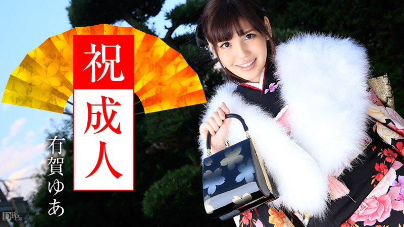 Yu Arua - Puberty Underage Girl