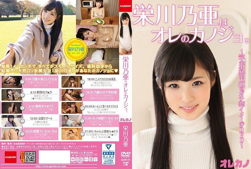 Noa Eikawa - My Girlfriend