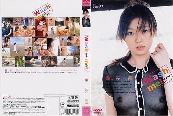 Asami - Wash Me