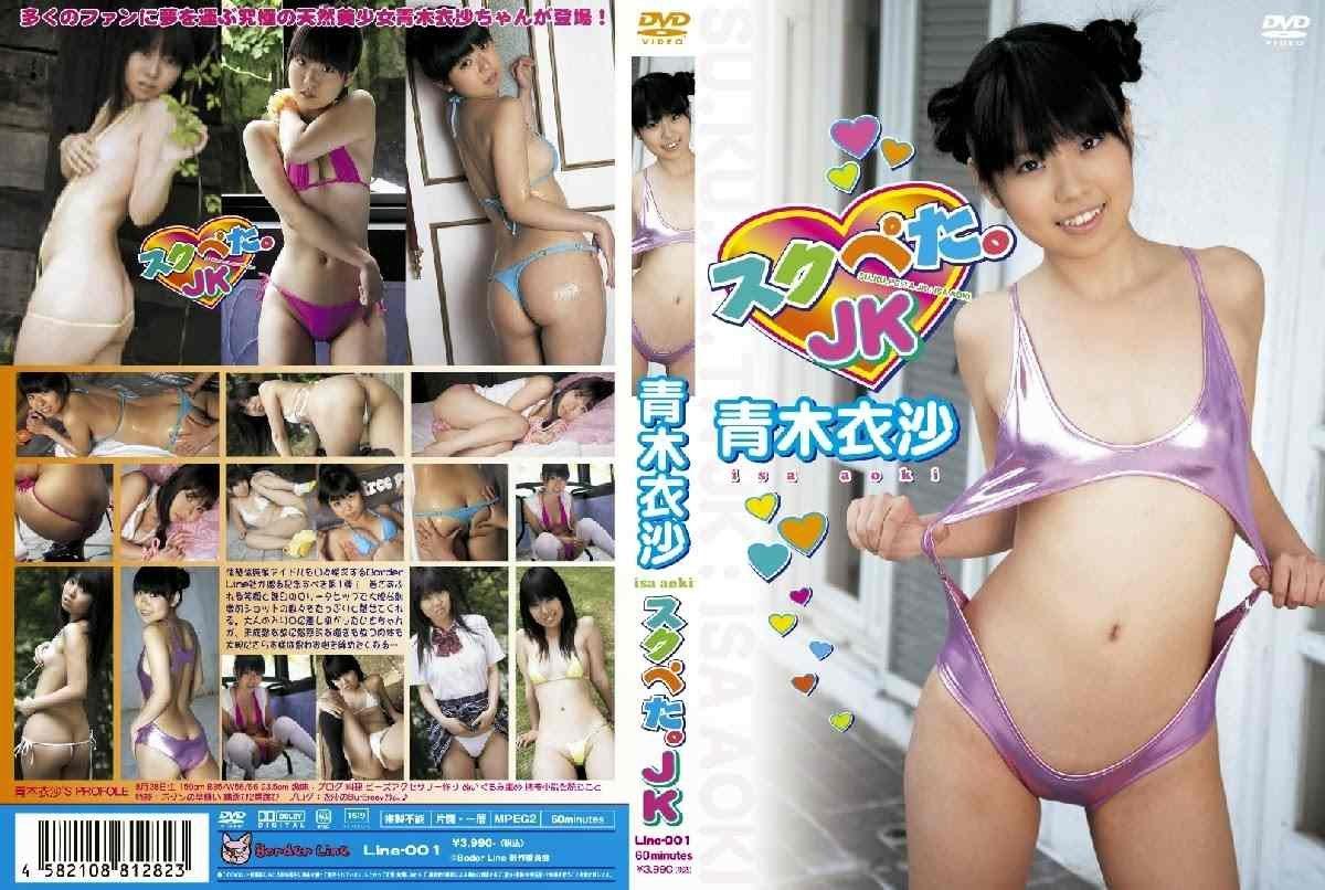 Isa Aoki - Aoki Kusatsa Scrubbing