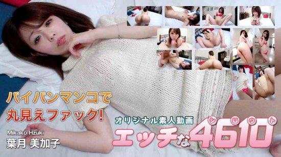 Mikako Hzuki - Full View Fuck