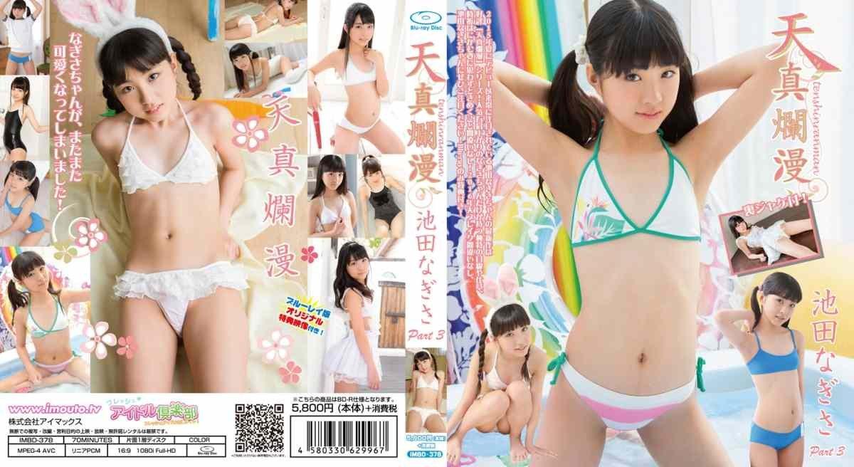 Ikeda Nagisa - Innocent Comic Part 3