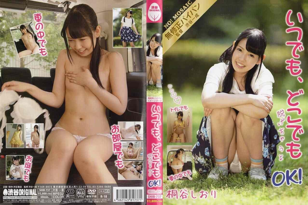 Kiriya Shiori - Any Time Place