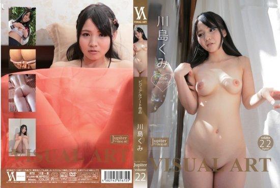 Kumi Kawashima - Visual Art Jupiter Vol.22