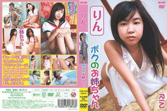 Rin Bokus - Older Sister