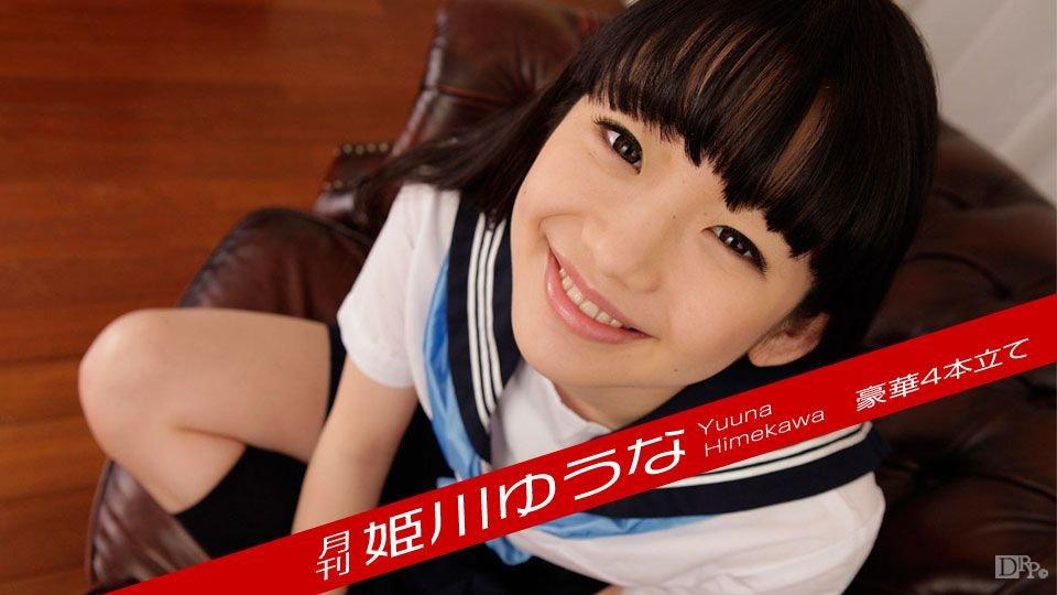 Monthly Yumen Himekawa