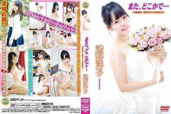Nagisano Yoko - New Sexual Life